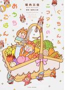 ニコタン・ぐっちゃんのはじめてのお料理 (仮) (すくパラセレクション)
