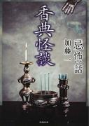 「忌」怖い話香典怪談 (竹書房文庫)(竹書房文庫)