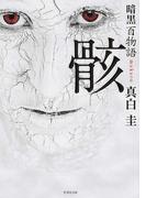 暗黒百物語 骸 (竹書房文庫)(竹書房文庫)