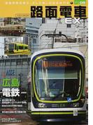 路面電車EX vol.09(2017) 特集・広島電鉄