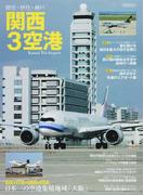 関西3空港 関空・伊丹・神戸