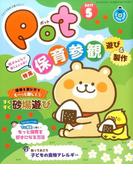 Pot 2017年5月号 CD-ROM付