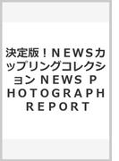 決定版!NEWSカップリングコレクション NEWS PHOTOGRAPH REPORT