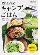 絶対おいしいキャンプごはん 前日の簡単仕込みで当日ゆっくり楽しめる! (ORANGE PAGE BOOKS)(ORANGE PAGE BOOKS)