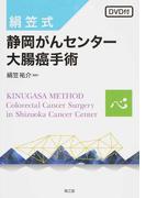絹笠式静岡がんセンター大腸癌手術
