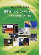 超音波フェイズドアレイ技術 月刊「検査技術」特別企画 2017年版実技・応用編