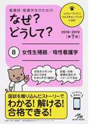 看護師・看護学生のためのなぜ?どうして? 第7版 8 女性生殖器/母性看護学