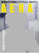 AERA 2017年 4/3号