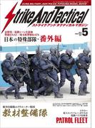 Strike And Tactical (ストライクアンドタクティカルマガジン) 2017年 5月号