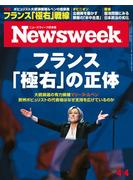 ニューズウィーク日本版 2017年 4/4号