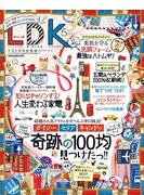 LDK (エル・ディー・ケー) 2017年 5月号