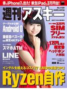 週刊アスキー No.1120 (2017年3月28日発行)(週刊アスキー)