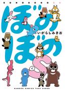 【全1-2セット】ぼのぼのs(バンブーコミックス)