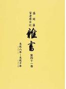 雑書 盛岡藩家老席日記 第41巻 文化八年(一八一一)〜文化十年(一八一三)