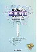 ビジュアル予防接種マニュアル 改訂第3版