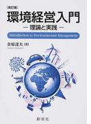 環境経営入門 理論と実践 改訂版