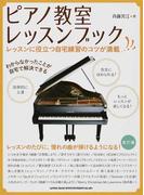 ピアノ教室レッスンブック レッスンに役立つ自宅練習のコツが満載