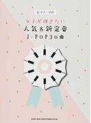 女子が弾きたい人気&新定番J−POP30曲 中級対応