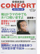 CONFORT 愛煙家通信 No.20(2017年)