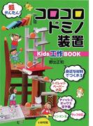 コロコロドミノ装置 (Kids工作BOOK)