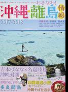 沖縄・離島情報 2017−2018 沖縄全島904軒の宿掲載!