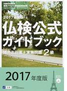 2級仏検公式ガイドブック傾向と対策+実施問題 文部科学省後援実用フランス語技能検定試験 2017年度版
