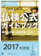 3級仏検公式ガイドブック傾向と対策+実施問題 文部科学省後援実用フランス語技能検定試験 2017年度版
