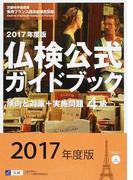 4級仏検公式ガイドブック傾向と対策+実施問題 文部科学省後援実用フランス語技能検定試験 2017年度版