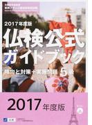 5級仏検公式ガイドブック傾向と対策+実施問題 文部科学省後援実用フランス語技能検定試験 2017年度版