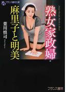 熟女家政婦・麻里子と明美 (フランス書院文庫)(フランス書院文庫)
