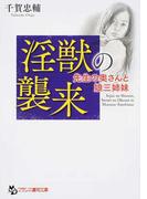 淫獣の襲来 先生の奥さんと娘三姉妹 (フランス書院文庫)(フランス書院文庫)