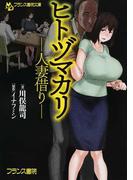 ヒトヅマカリ 人妻借り (フランス書院文庫)(フランス書院文庫)