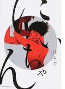 にいちゃん (Canna Comics)(Canna Comics(カンナコミックス))