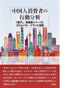 中国人消費者の行動分析 「面子」、原産国イメージとグローバル・ブランド消費