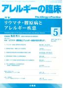 アレルギーの臨床 2017年 05月号 [雑誌]