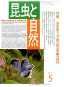 昆虫と自然 2017年 05月号 [雑誌]