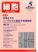 増刊 細胞 2017年 05月号 [雑誌]