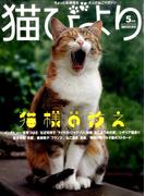 猫びより 2017年 05月号 [雑誌]