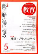 教育 2017年 05月号 [雑誌]