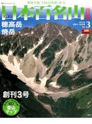 週刊日本百名山 改訂新版 2017年 5/14号 [雑誌]