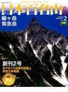 週刊日本百名山 改訂新版 2017年 4/30号 [雑誌]