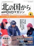 「北の国から」全話収録DVDマガジン 2017年 4/25号 [雑誌]