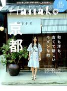 Hanako (ハナコ) 2017年 4/27号 [雑誌]