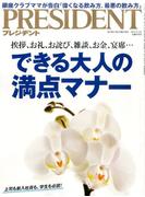 PRESIDENT (プレジデント) 2017年 5/1号 [雑誌]