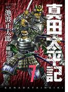 真田太平記 7巻(朝日コミックス)