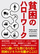貧困のハローワーク