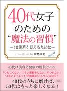 """【期間限定価格】40代女子のための """"魔法の習慣"""""""