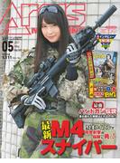 月刊アームズマガジン2017年5月号(月刊アームズマガジン)