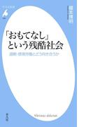 「おもてなし」という残酷社会(平凡社新書)