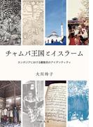 チャムパ王国とイスラーム